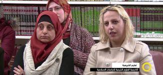 تقرير- تعليم الشريعة،أكاديمية العلوم الشرعية للدراسات الإسلامية  - #صباحنا غير - 12-3-2017 - مساواة