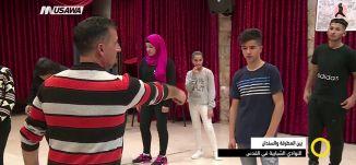 تقرير - بين المطرقة والسندان .. النوادي الشبابية في القدس  - صباحنا غير، 20.12.17 - قناة مساواة