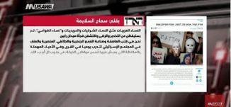 هارتس: النسوية الفلسطينية في إسرائيل: نحن هنا في الأسفل،سماح السلايمة،مترو الصحافة ،13-12-2018