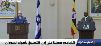 نتنياهو: حصلنا على إذن للتحليق بأجواء السودان،اخبار مساواة ،05.02.2020،قناة مساواة الفضائية