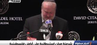 شرعنة مبان استيطانية على أراض فلسطينية ،اخبار مساواة،11.2.2019، مساواة