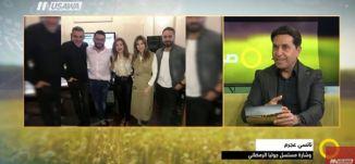 نانسي عجرم وشارة مسلسل جوليا الرمضاني!،بسيم داموني ،صباحنا غير، 26.4.2018،قناة مساواة