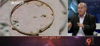 '' وعد بلفور بكلماته الستين  يشكل القاعدة الفكرية للصهيونية '' - محمد بركة - التاسعة - 31.10.2017