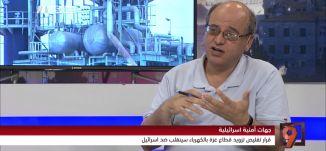 الكهرباء وغزة؛ كيف دخلت مصر الى الصورة؟ - محمد زيدان - التاسعة  - 13-6-2017 - مساواة