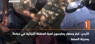 60 ثانية- الأردن: كبار وصغار يمارسون لعبة المنقلة التراثية في ساحة بمدينة السلط ،15.7.2019