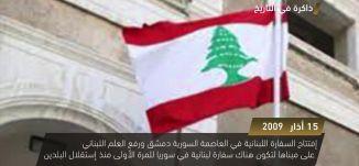 إعلان استقلال مصر بموجب تصريح 28 فبراير الصادر من طرف بريطانيا ،ذاكرة في التاريخ - 15.3.2018