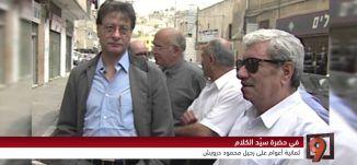 سيّد الكلام: 8 سنوات على غياب محمود درويش - نبيل عمرو ورياض كامل - 9-8-2016-#التاسعة - مساواة