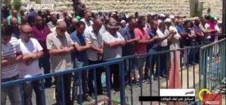 القدس .. اسرائيل تقرر ابقاء البوابات -  وائل عواد - 21-7-2017 - قناة مساواة  الفضائية