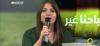 غناء ميساء عراف ترنيمة (1) ،ميساء عراف،صباحنا غير،23-12-2018،قناة مساواة الفضائية