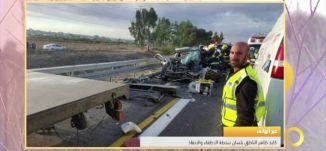 حادث مأساوي بين جت وجلجولية - كايد ظاهر - #صباحنا_غير- 2-11-2016- قناة مساواة الفضائية