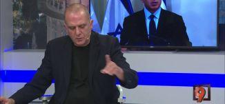 """عندما يتحدث نتنياهو وليبرمان عن """"حل الدولتين""""، ماذا يقصدان؟ - محمد زيدان- 31-5-2016-#التاسعة"""