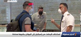 استئناف الرحلات من إسرائيل إلى اليونان بشروط محدّدة،اخبار مساواة،13.08.20،مساواة