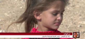 العرب نائمون؛ اسرائيل تباشر الهدم في أم الحيران! - رائد أبو القيعان - 2-12-2016- #التاسعة - مساواة