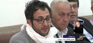 اديب جهشان - الفراغ الذي تركه سلمان ناطور -18-2-2016-#شو_بالبلد-مساواة