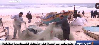 اعتداءات إسرائيلية على مناطق فلسطينية مختلفة،اخبار مساواة 11.4.2019، قناة مساواة
