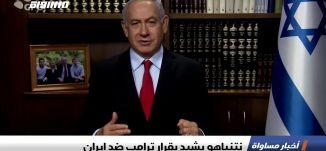 نتنياهو يشيد بقرار ترامب ضد إيران ،اخبار مساواة 23.4.2019، قناة مساواة