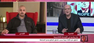 """جدل واسع وتحقيق مع طالبة عربية حول """"ملصق نتنياهو"""" -عمر عبد القادر - 16-12-2016- #التاسعة"""