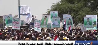 اليمن: تشييع أطفال قتلوا بضربة جوية، اخبار مساواة، 14-8-2018-قناة مساواة الفضائيه