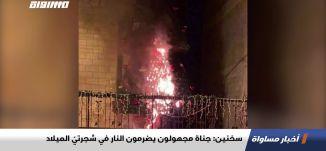 سخنين: جناة مجهولون يضرمون النار في شجرتيّ الميلاد،اخبارمساواة،26.12.2020،قناة مساواة
