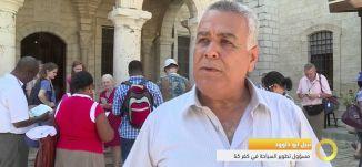 تقرير - السياحة الداخلية - معالم تاريخية دينية في كفر كنا - #صباحنا_غير- 15-7-2016- مساواة