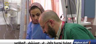 عملية نوعية وأولى في مستشفى المقاصد ،تقرير،اخبار مساواة،5.3.2019، مساواة