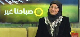 الاسئلة والمصارحة والشفافية بين الأهل والأولاد - امال خازم أبو العلا -  صباحنا غير-   9.11.2017