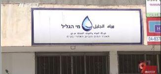 تقرير- البعنة؛ رفض دفع فواتير المياه الملوثة - بليغ صلادين - التاسعة  - 15-8-2017 - مساواة