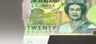 نيوزلندا تعتمد النظام العشري في عملتها ! - ذاكرة في التاريخ - في مثل هذا اليوم - 10- 7-2017 - مساواة