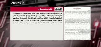 إسرائيل التي ضد الجميع  بقلم حسين حجازي-مترو الصحافة- ،29،7،2018 ،قناة مساواة الفضائية