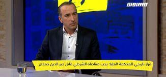 قرار تاريخي للمحكمة العليا: يجب مقاضاة الشرطي قاتل خير الدين حمدان،عمر خمايسي،ماركر، 30.10.19