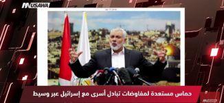 القدس العربي:حماس مستعدة لمفاوضات تبادل أسرى مع إسرائيل عبر وسيط،الكاملة ،مترو الصحافة،18.4.2018