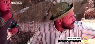 تقرير - تأسيس منتدى ام بطين - ياسر العقبي-  صباحنا غير- 9-5-2017 - قناة مساواة الفضائية