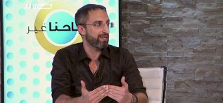 تسييس الإعلام-عن الوقفة الاحتجاجية بعد الاعتداء على طبيب،رامي يونس،صباحنا غير،7-2-2019،مساواة