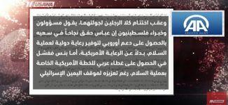 هل نجح عباس بأوروبا وفشل بِنس في الشرق ،مترو الصحافة، 24.1.18، قناة مساواة الفضائية