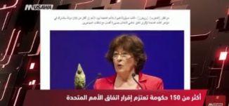 رويترز : أكثر من 150 حكومة تعتزم إقرار اتفاق الأمم المتحدة للهجرة في المغرب،مترو الصحافة،10-12-2018