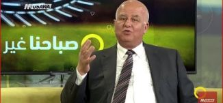 المحامين في إسرائيل ونسبة الفشل في امتحانات مزاولة المهنة - خالد زعبي - صباحنا غير- 4-5-2017