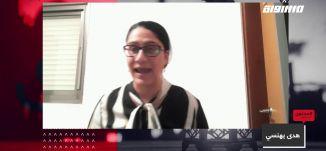 دعوى قضائية جماعية باسم طلبة الجامعات ضد مؤسسّاتهم الأكاديميّة،هدى بهنسي،المحتوى في رمضان،حلقة 19