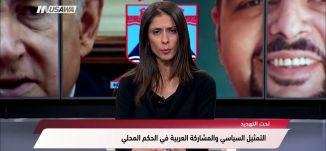يرفضون تعيين العرب في بلدياتهم! تسفي بارئيل !!،مترو الصحافة ،15-12-2018 - مساواة