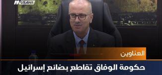 حكومة الوفاق تقاطع بضائع إسرائيل،اخبار مساواة،27.12.2018- مساواة