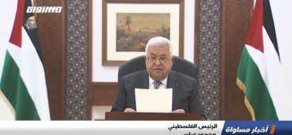 الرئيس الفلسطيني:الشعب الفلسطيني يعقد الأمل على الأمم المتحدة لتحقيق حريته واستقلاله،كاملة،اخبار27.9