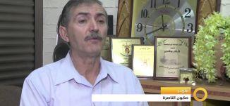 Musawachannel   صابون الناصرة   4 11 2015   صباحنا غير  قناة مساواة الفضائية