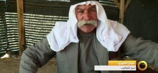 تقرير - منطقة السياج - المنطقة المحاذية للضفة الغربية - #صباحنا_غير- 12-5-2016- مساواة الفضائية