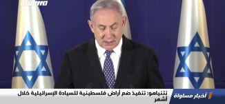 نتنياهو: تنفيذ ضم أراض فلسطينية للسيادة الإسرائيلية خلال أشهر،اخبار مساواة،27.04.2020