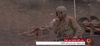 اسرائيل ما زالت تعيش صدمة حرب لبنان الثانية - جاكي خوري وشمعون أران - 12-7-2016-#التاسعة - مساواة