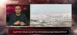 الصحافة الفلسطينية :2270  وحدة سكنية جديدة لتوسيع مستوطنات الضفة الغربية،مترو الصحافة، 5.1.2018