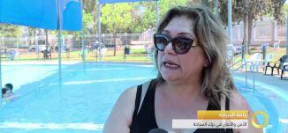 تقرير - رياضة السباحة - الأمن والامان في برك السباحة - #صباحنا_غير- 14-7-2016- قناة مساواة الفضائية