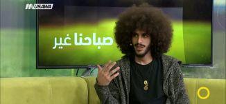 موهبة موسيقية ...  الدمج بين الهيب هوب والجاز-  مودي قبلاوي- صباحنا غير - 27.3.2018