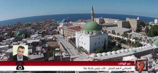 من المسؤول عن أغلاق 3 روضات في عكا؟ - أحمد سروان،عبد الله قباني وأدهم الجمل- 2-12-2016