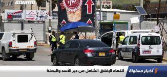 انتهاء الإغلاق الشامل عن دير الأسد والبعنة،اخبار مساواة،25.04.2020