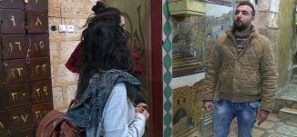 نابلس - #رحالات الموسم الثاني - برومو -  الحلقة السابعة - قناة مساواة الفضائية - Musawa Channel
